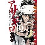 アサギロ~浅葱狼~ 10 (ゲッサン少年サンデーコミックス)