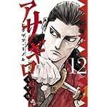 アサギロ~浅葱狼~ 12 (ゲッサン少年サンデーコミックス)