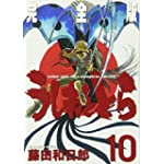 うしおととら 完全版 10 (少年サンデーコミックススペシャル)