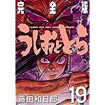 うしおととら 完全版 19 (少年サンデーコミックススペシャル)