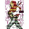 Waltz新装版 1 (ゲッサン少年サンデーコミックス) (0 クリップ)