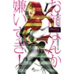 Waltz新装版 1 (ゲッサン少年サンデーコミックス)