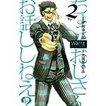 Waltz新装版 2 (ゲッサン少年サンデーコミックス)