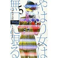 Waltz新装版 5 (ゲッサン少年サンデーコミックス)