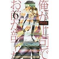 Waltz新装版 6 (ゲッサン少年サンデーコミックス)