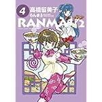 らんま1/2 4 (少年サンデーコミックススペシャル)