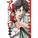 アサギロ~浅葱狼~ 14 (ゲッサン少年サンデーコミックス)