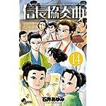 信長協奏曲 14 (ゲッサン少年サンデーコミックス)
