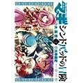 マギ シンドバッドの冒険 11 (裏少年サンデーコミックス) (0 クリップ)