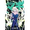 マギ 32 (少年サンデーコミックス) (0 クリップ)