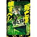 双亡亭壊すべし 3 (少年サンデーコミックス) (0 クリップ)
