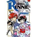 境界のRINNE 35 (少年サンデーコミックス)