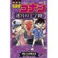 名探偵コナン 迷宮の十字路 1 (少年サンデーコミックス) (0 クリップ)