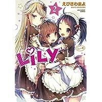 LiLy 2 (裏少年サンデーコミックス)