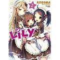 LiLy 2 (裏少年サンデーコミックス) (0 クリップ)