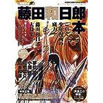 漫画家本vol.1 藤田和日郎本 (少年サンデーコミックス〔スペシャル〕)