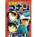 名探偵コナン 平次&和葉セレクション (少年サンデーコミックススペシャル) (0 クリップ)