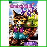 猫mix幻奇譚とらじ (フラワーコミックス) 1~9 巻