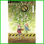 エンジェル・トランペット (フラワーコミックスアルファ) 1~8 巻