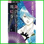 鎌倉けしや闇絵巻 (フラワーコミックスアルファ) 1~2 巻