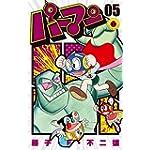 パーマン 5 (てんとう虫コミックス)