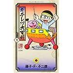 キテレツ大百科 1 (てんとう虫コロコロコミックス)