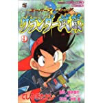 グランダー武蔵 第9巻―スーパーフィッシング (てんとう虫コミックス)