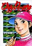 ひかりの空 23 (23)