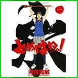 とめはねっ! 鈴里高校書道部 (ヤングサンデーコミックス) 全 14 巻