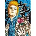 土竜(モグラ)の唄 48 (ヤングサンデーコミックス) (0 クリップ)