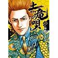 土竜(モグラ)の唄 49 (ヤングサンデーコミックス) (0 クリップ)