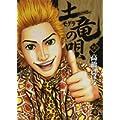土竜(モグラ)の唄 50 (ヤングサンデーコミックス) (0 クリップ)