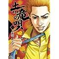 土竜(モグラ)の唄 51 (ヤングサンデーコミックス) (0 クリップ)