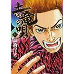 土竜(モグラ)の唄(54): ヤングサンデーコミックス