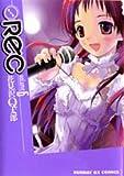 REC~夢の記録 6 (6)