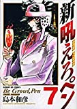 新吼えろペン 7 (7)