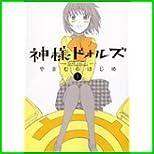 神様ドォルズ (サンデーGXコミックス) 1~11 巻