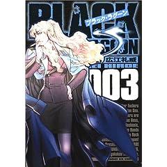 【クリックでお店のこの商品のページへ】ブラック・ラグーン 3 (サンデーGXコミックス) [コミック]