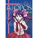 碧き青のアトポス 4 (サンデーGXコミックス)