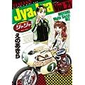 ジャジャ 21 (サンデーGXコミックス) (0 クリップ)