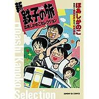 新・鉄子の旅 ほあしかのこセレクション (サンデーGXコミックス)