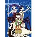 碧き青のアトポス 7 (サンデーGXコミックス) (0 クリップ)