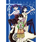 碧き青のアトポス 7 (サンデーGXコミックス)