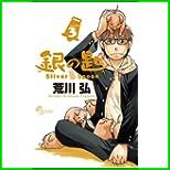 銀の匙 Silver Spoon 特別版 (少年サンデーコミックス) 1~7 巻
