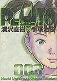 PLUTO (3) ビッグコミック