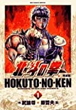 北斗の拳 1 完全版 (1)
