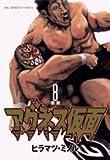 アグネス仮面 8 (8)