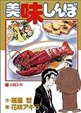 美味しんぼ (1)