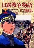 日露戦争物語 第22巻—天気晴朗ナレドモ浪高シ (22)