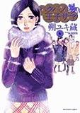 ハクバノ王子サマ 6 (6)